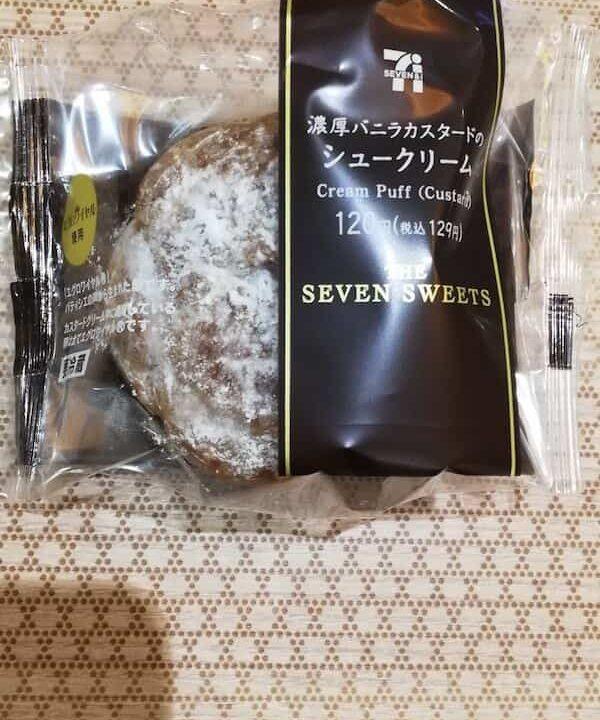 セブンイレブンのシュークリーム120円