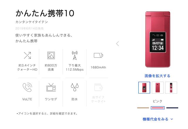 ソフトバンクかんたん携帯10 ピンク