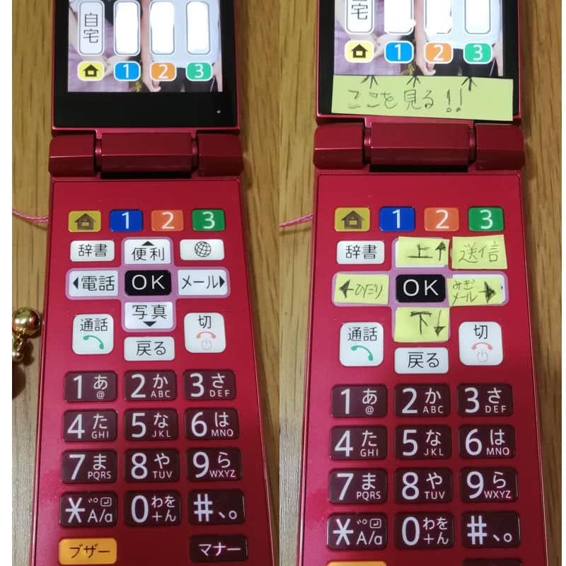 かんたん携帯10のボタン配置