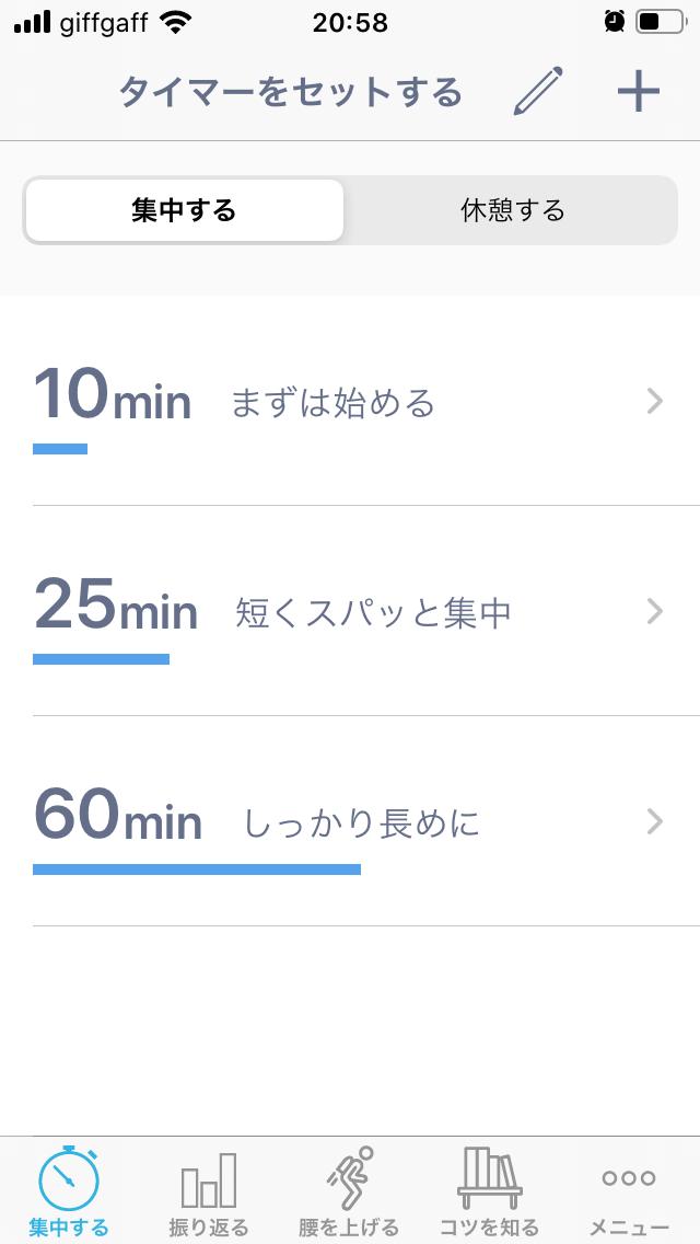 集中アプリ画面