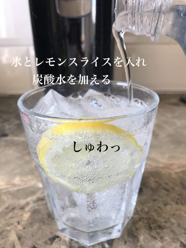 レモン果汁の入ったグラスに炭酸水