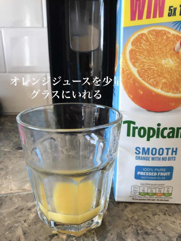 グラスにオレンジジュースを少量
