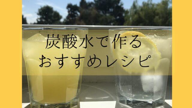 炭酸水で作ったドリンク