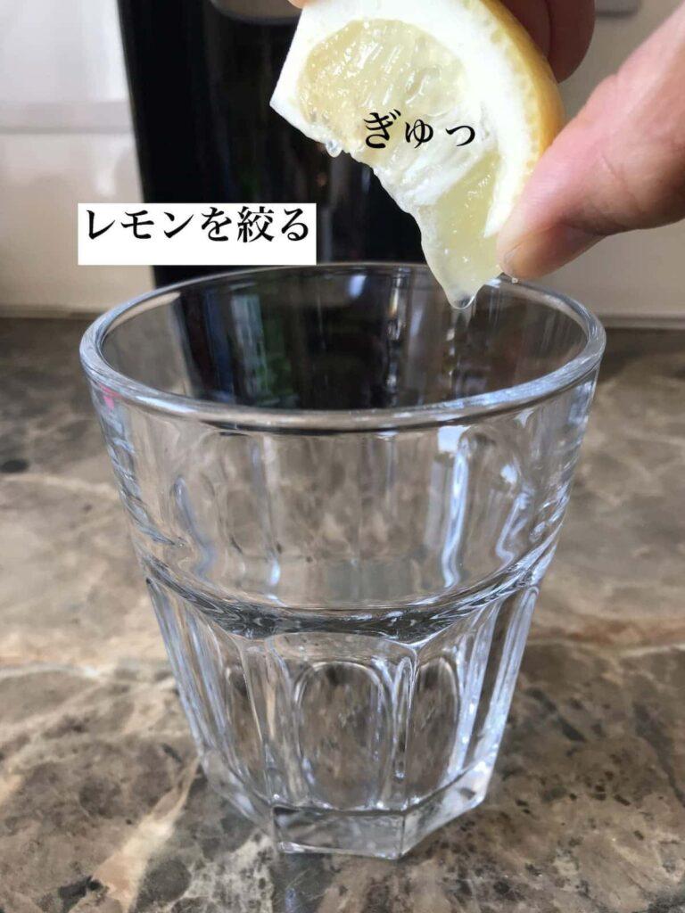 グラスにレモンを絞る